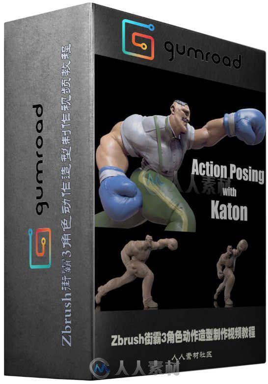 Zbrush街霸3角色动作造型制作视频教程 Gumroad Action Posing by Katon Callaway