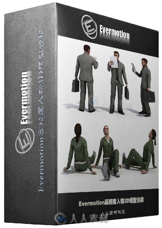 Evermotion高精度人物3D模型合辑第一季 Evermotion 3D people vol.1