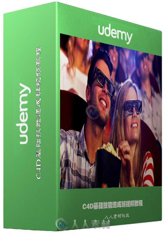 C4D基础技能速成班视频教程 Udemy Cinema 4D Crash Course