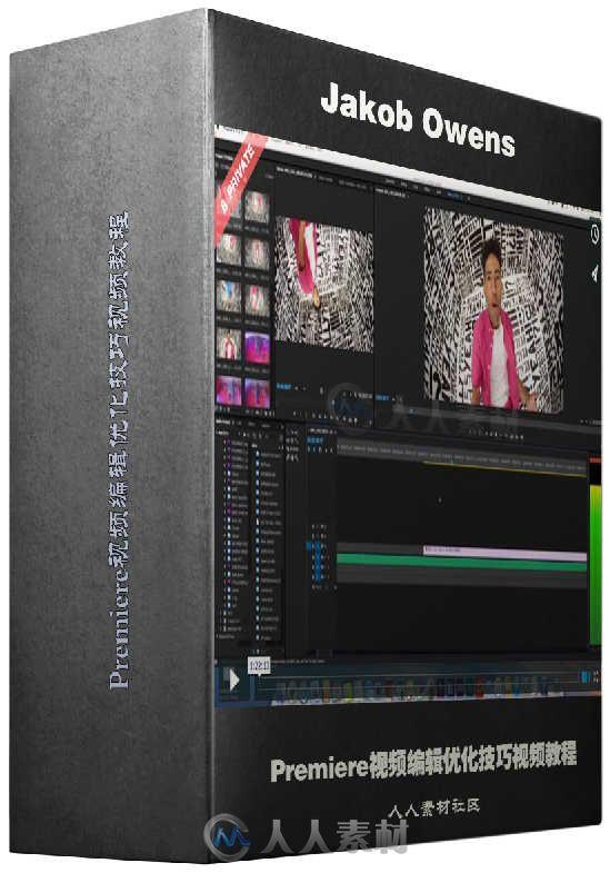 Premiere视频编辑优化技巧视频教程 Jakob Owens Editing Tutorial Adobe Premiere