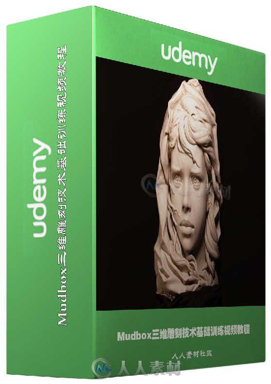 Mudbox三维雕刻技术基础训练视频教程 Udemy Learn 3D Digital Sculpting with Mudbox