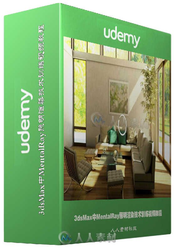 3dsMax中MentalRay照明渲染技术训练视频教程 Udemy Using Mental Ray in 3ds Max