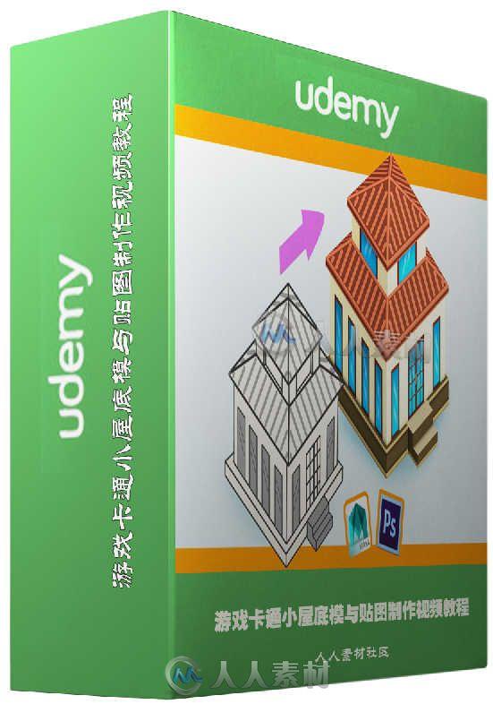 游戏卡通小屋底模与贴图制作视频教程 Udemy Learn Low Poly Modeling & Texturing for Games