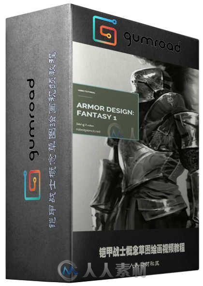 铠甲战士概念草图绘画视频教程 GUMROAD ARMOR DESIGN FANTASY 1 BY ANTHONY JONES