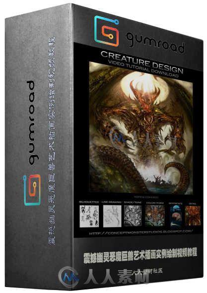 震撼幽灵恶魔巨兽艺术插画实例绘制视频教程 GUMROAD CREATURE DESIGN