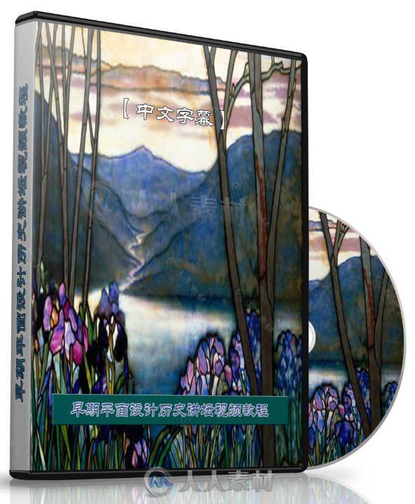 第64期中文字幕翻译教程《早期平面设计历史讲坛视频教程》人人素材字幕组