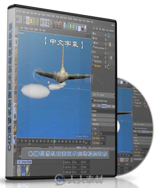 第65期中文字幕翻译教程《C4D摄像机动画技术训练视频教程》人人素材字幕组出品