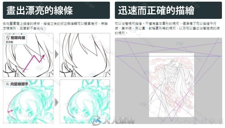 Clipstudio Paint漫画插画绘制软件V1.7.4版+材质包
