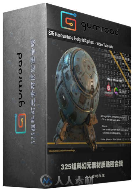 325组科幻元素材质贴图合辑 Gumroad SP Quixel 325 Hard surface sci fi Alpha Height brush set