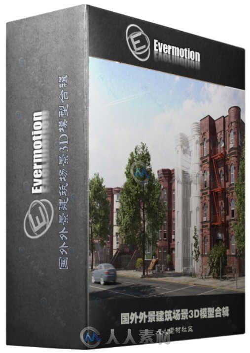 国外外景建筑场景3D模型合辑 Evermotion Archexteriors vol.24