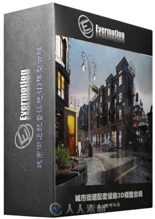 城市街道配套设施3D模型合辑 Evermotion Archmodels vol.162