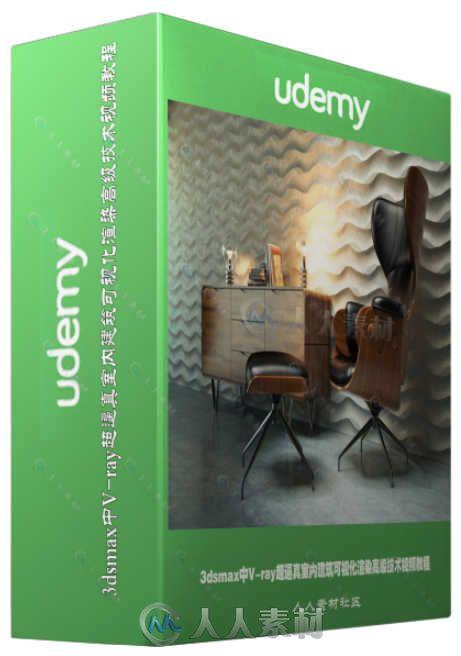 3dsmax中V-ray超逼真室内建筑可视化渲染高级技术视频教程 Udemy Advanced interior 3d visualisation in 3ds max and V-ray