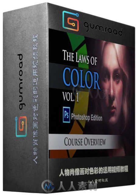 人物肖像画对色彩的运用视频教程 Gumroad Chris Legaspi Laws of Color Vol 1 Photoshop Edition