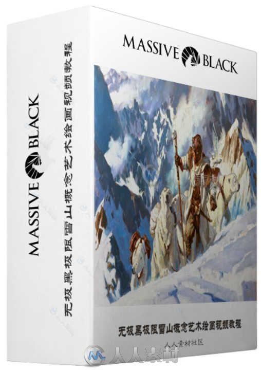 无极黑极限雪山概念艺术绘画视频教程 Massive Black Above the Timberline by Greg Manchess