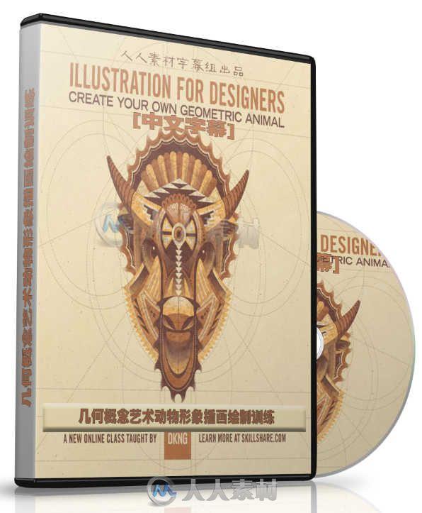 第68期中文字幕翻译教程《几何概念艺术动物形象插画绘制训练视频教程》人人素材字幕出品