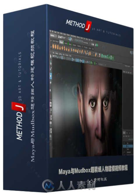 Maya与Mudbox超精细人物建模视频教程 Method J Maya Mudbox Mental Ray Photoshop Tutorial Collection