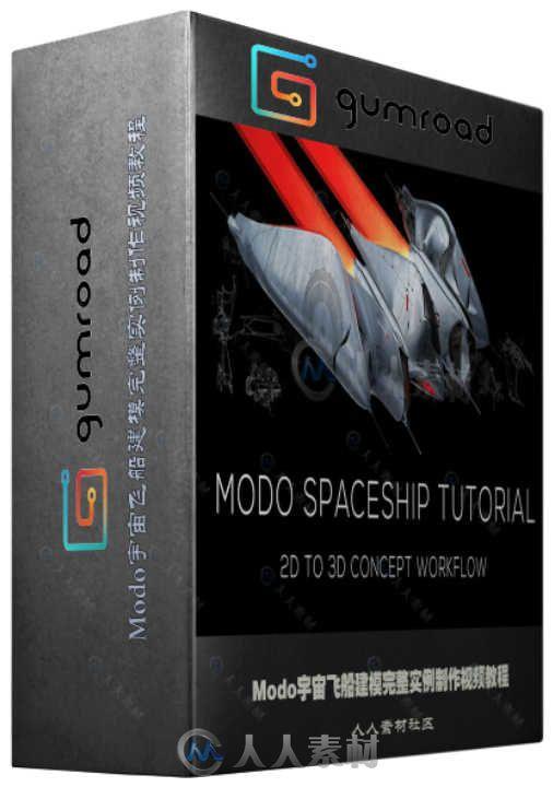 Modo宇宙飞船建模完整实例制作视频教程 Gumroad MODO Spaceship Tutorial Bundle
