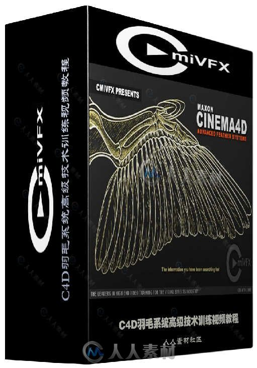C4D羽毛系统高级技术训练视频教程 cmiVFX Cinema 4D Advanced Feather Systems