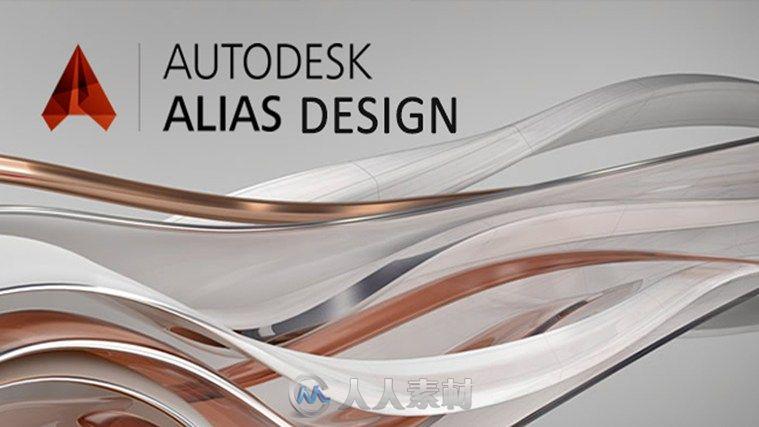 Autodesk Alias Design工业三维设计软件V2017版 Autodesk Alias Design 2017 Win64