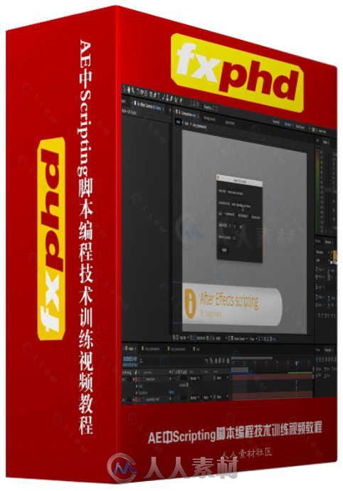 AE中Scripting脚本编程技术训练视频教程 FXPHD AFX226 Scripting in After Effects
