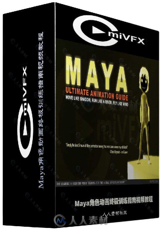 Maya角色动画终极训练指南视频教程 cmiVFX Maya Ultimate Animation Guide