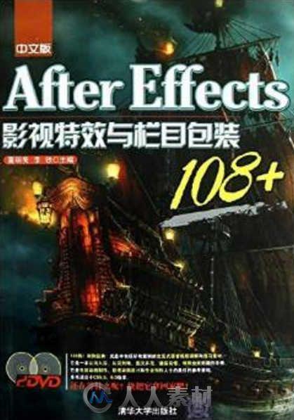 After Effects影视特效与栏目包装108+ 中文版