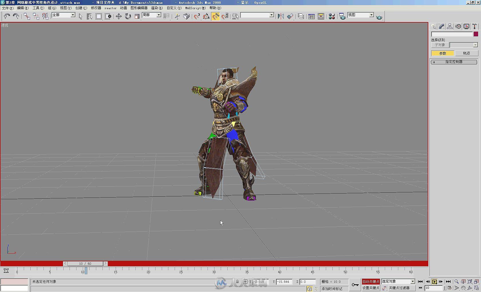 3dsmax游戏动画设计(第2版)-3D设计-人人素王子娟室内设计师图片