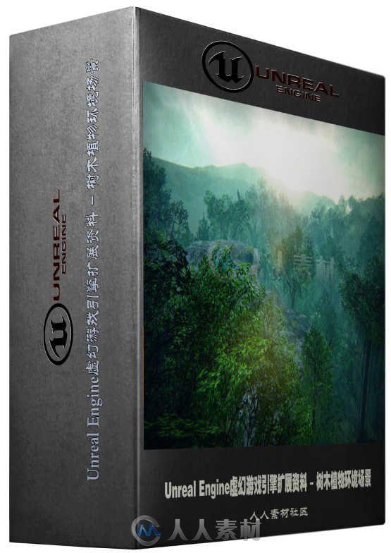 Unreal Engine虚幻游戏引擎扩展资料 - 树木植物环境场景 UNREAL ENGINE MARKETPLACE TROPICAL FOREST