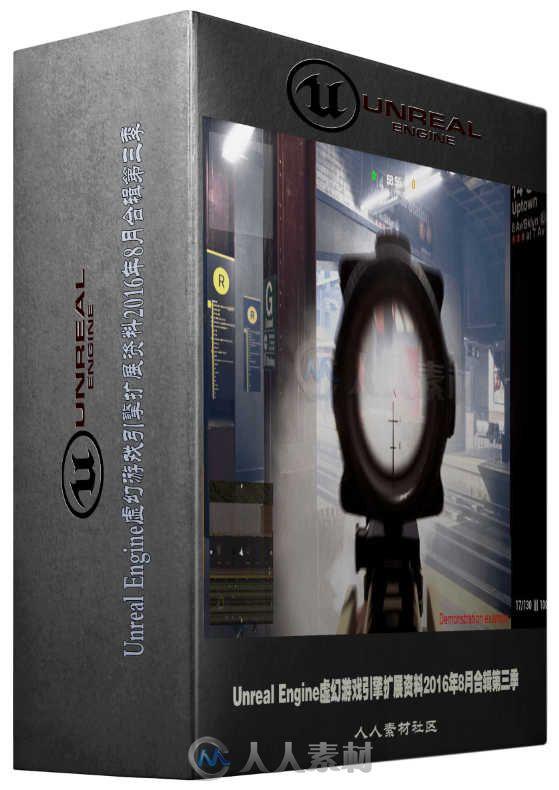 Unreal Engine虚幻游戏引擎扩展资料2016年8月合辑第三季 Unreal Engine 4 Marketplace Bundle 3 July 2016