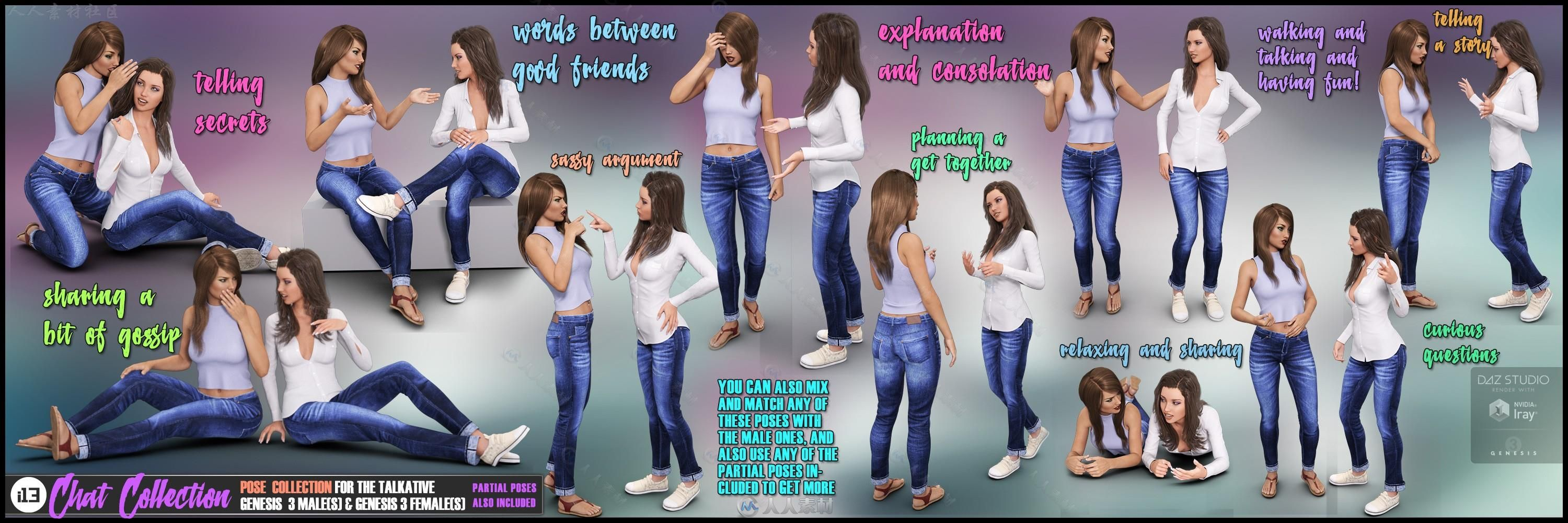 DAZ3D各种聊天男女性姿势3D模型合辑 DAZ3D i13 Chat Collection Poses for the Gen...21 / 作者:抱着猫的老鼠 / 帖子ID:16710934,3443589