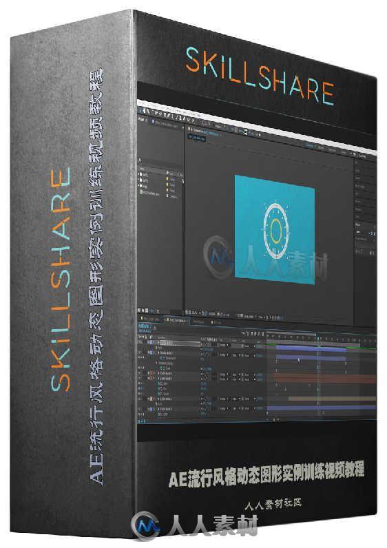 AE流行风格动态图形实例训练视频教程V1-6全集