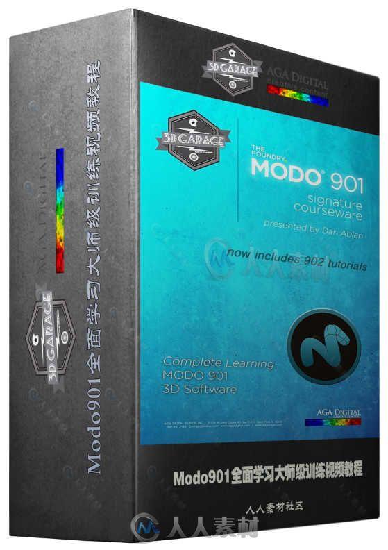 Modo901全面学习大师级训练视频教程