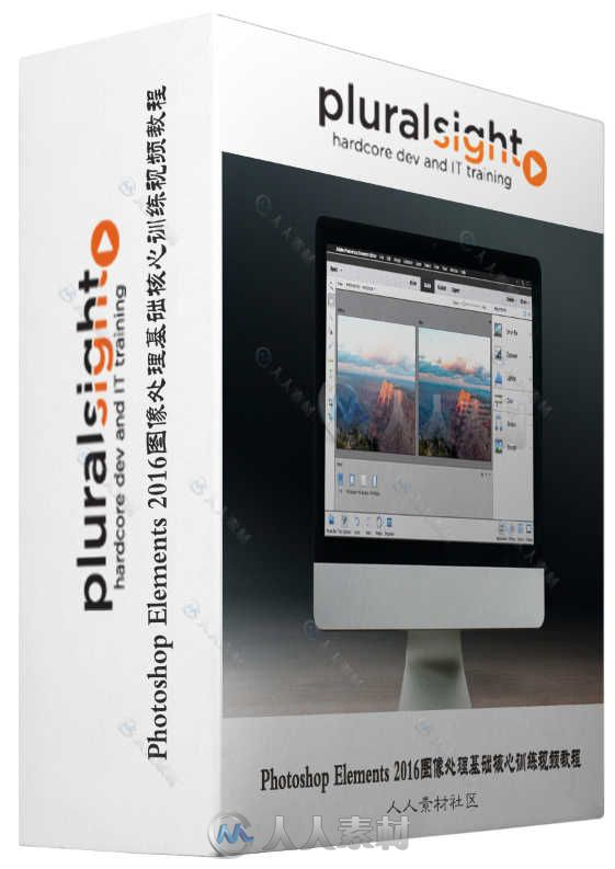 Photoshop Elements 2016图像处理基础核心训练视频教程