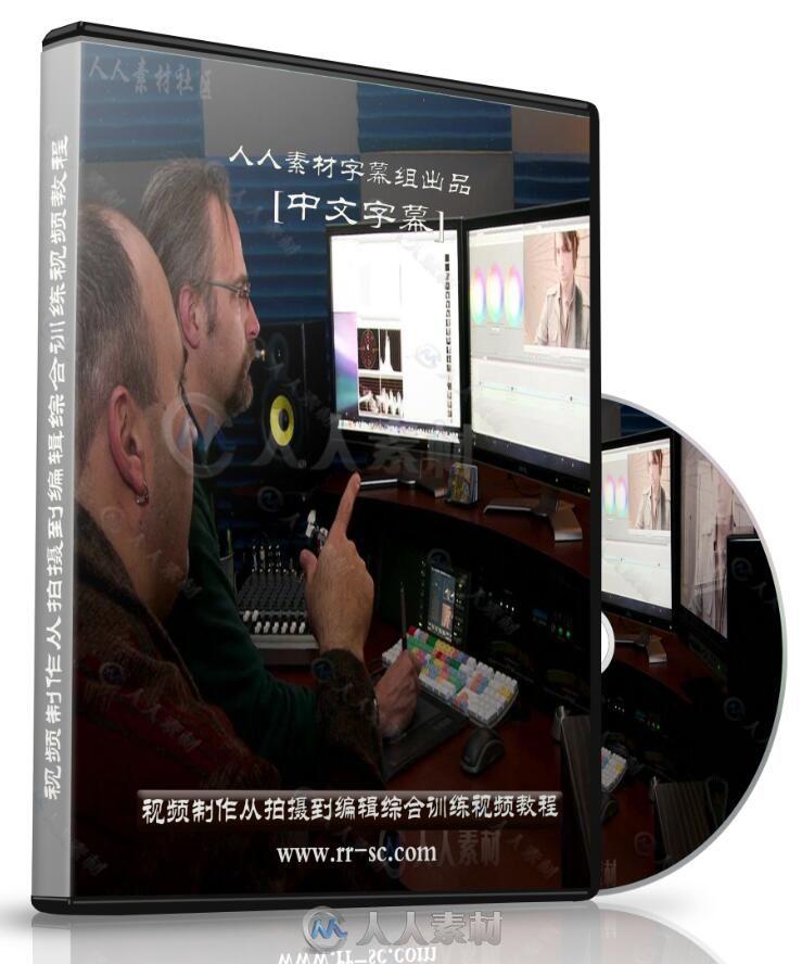 第92期中文字幕翻译教程《视频制作从拍摄到编辑综合训练视频教程》人人素材字幕组