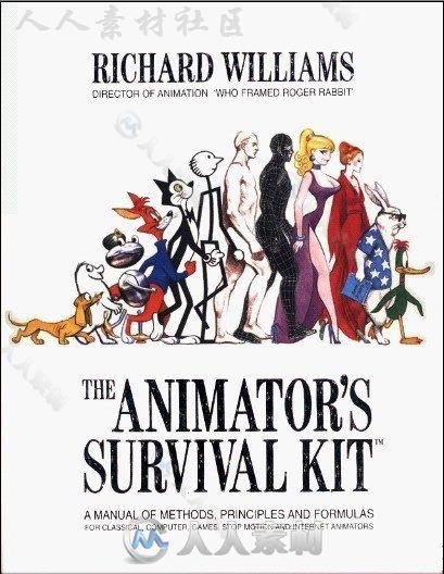 动画届的圣经--视频版动画师生存手册