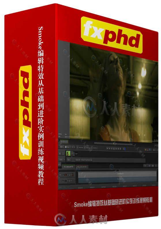 Smoke编辑特效从基础到进阶实例训练视频教程