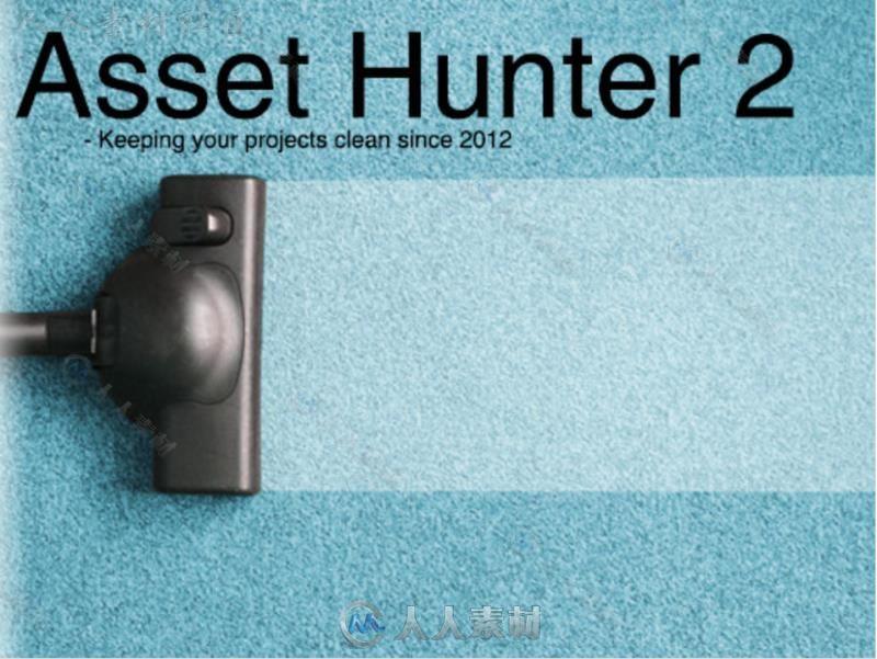 资产猎人2轻松地清理项目工具编辑器扩充Unity素材资源