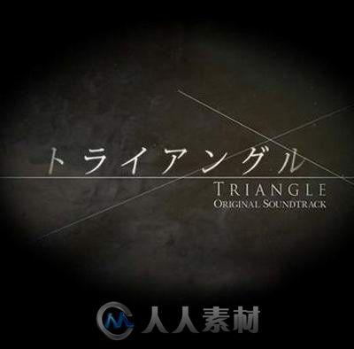 原声大碟 -三角迷踪 Triangle
