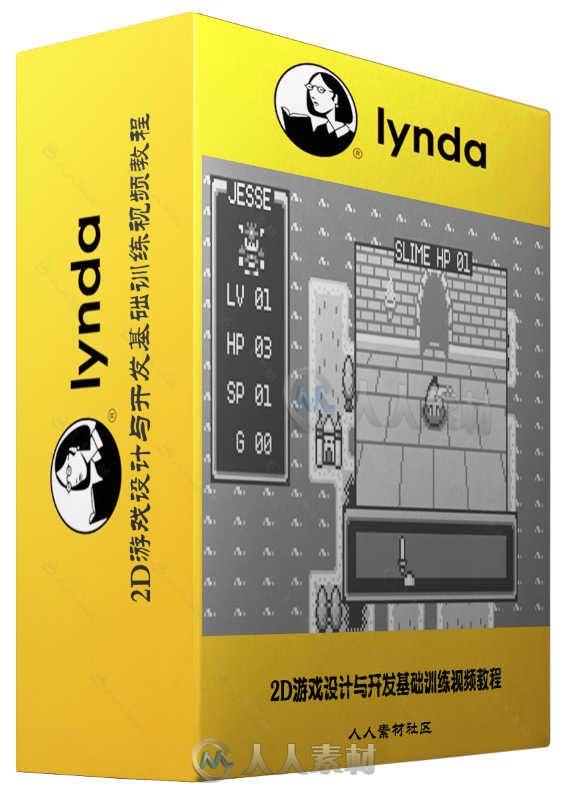 2D游戏设计与开发基础训练视频教程