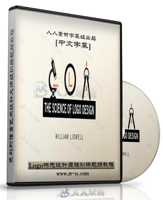 第100期中文字幕翻译教程《Logo标志设计原理训练视频教程》