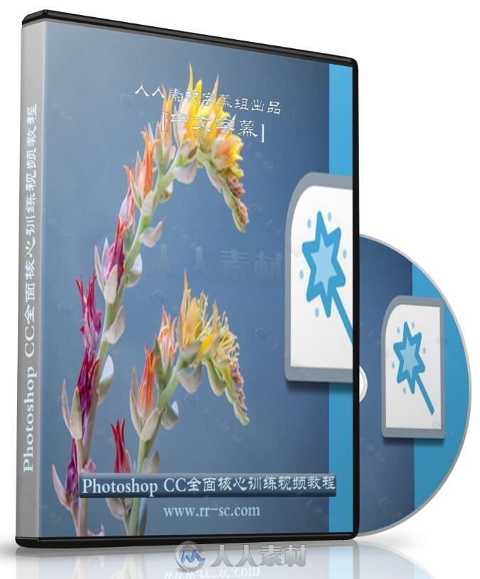 第106期中文字幕翻译教程《Photoshop CC全面核心训练视频教程》人人素材字幕组