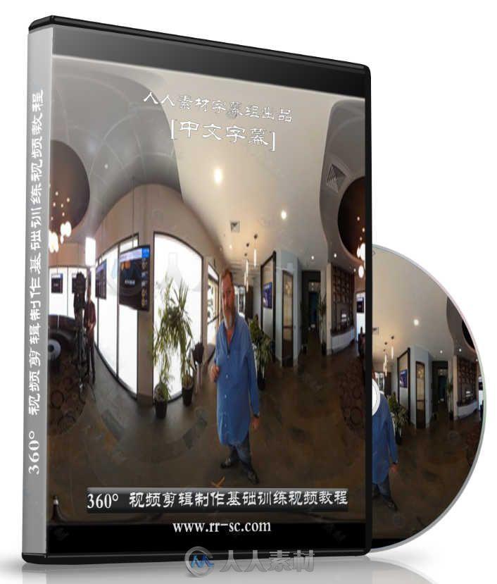 第115期中文字幕翻译教程《360°视频剪辑制作基础训练视频教程》