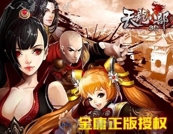 经典游戏《天龙八部3D》特效UI全套资源-游戏中国家具设计史图片