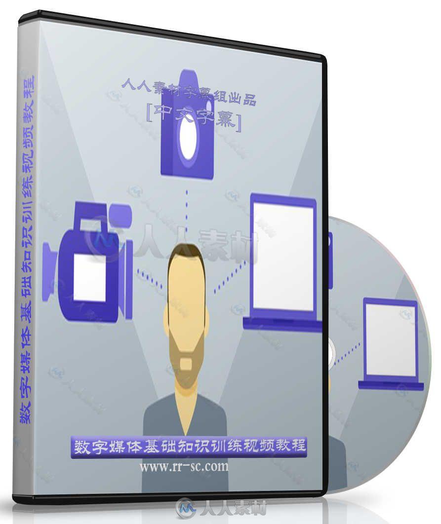 第131期中文字幕翻译教程《数字媒体基础知识训练视频教程》 人人素材字幕组