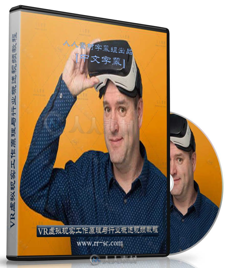 第132期中文字幕翻译教程《VR虚拟现实工作原理与行业概述视频教程》 人人素材字幕组