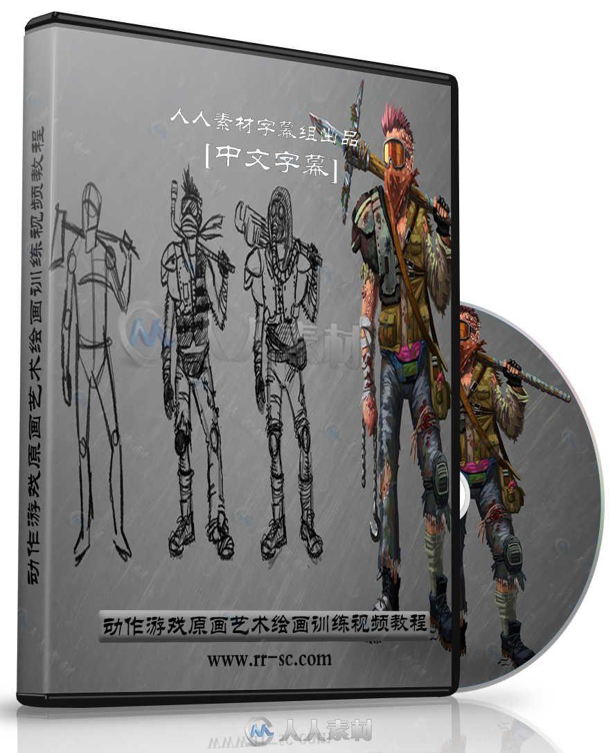 第133期中文字幕翻译教程《动作游戏原画艺术绘画训练视频教程》 伟德开户字幕组