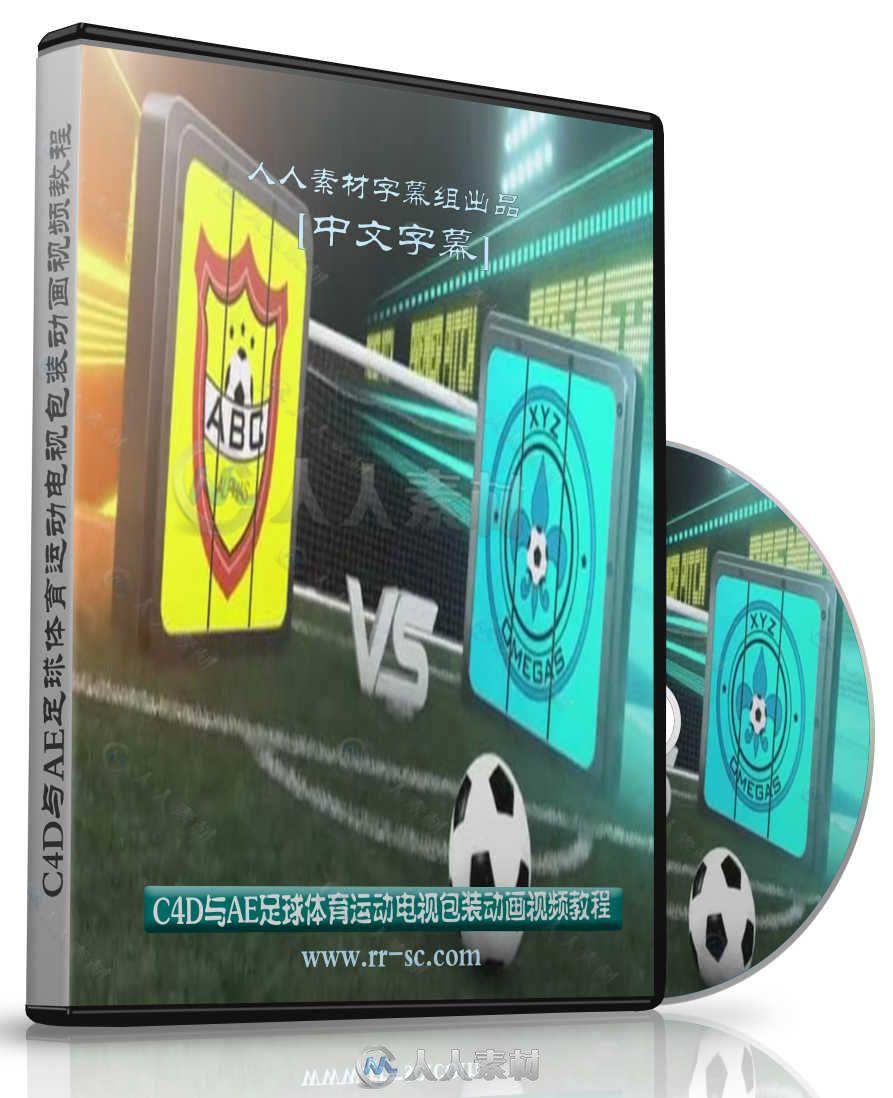 第136期中文字幕翻译教程《C4D与AE足球体育运动电视包装动画视频教程》人人素材字幕组