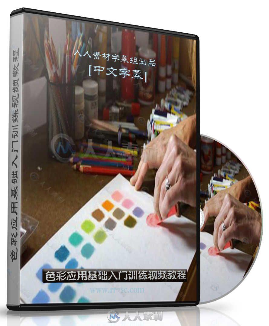 第137期中文字幕翻译教程《色彩应用基础视频教程》 人人素材字幕组出品