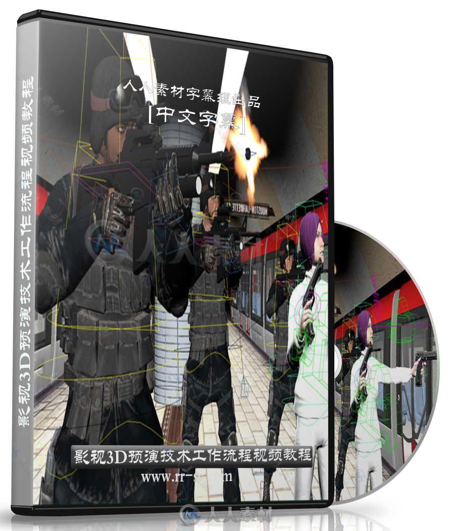 第138期中文字幕翻译教程《影视3D预演技术工作流程视频教程》 人人素材字幕组