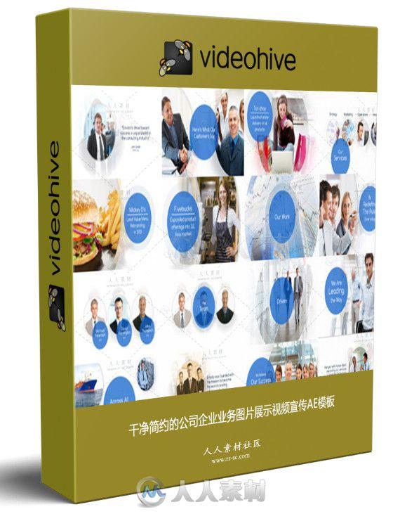 干净简约的公司企业业务图片展示视频宣传AE模板